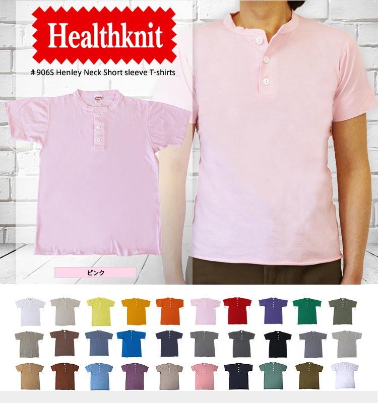 ヘルスニット Healthknit #906S S/S Henley Neck 半袖ヘンリーネックTシャツ 全20色【ピンク】/ヘルスニット Healthknit #906S 半袖ヘンリーネックTシャツ ヘルスニット Healthknit #906S 半袖ヘンリーネックTシャツ