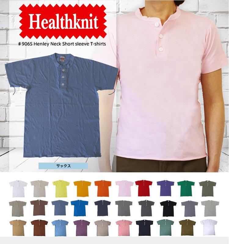 ヘルスニット Healthknit #906S S/S Henley Neck 半袖ヘンリーネックTシャツ 全20色【サックス】/ヘルスニット Healthknitト #906S 半袖ヘンリーネックTシャツ ヘルスニット Healthknit #906S 半袖ヘンリーネックTシャツ