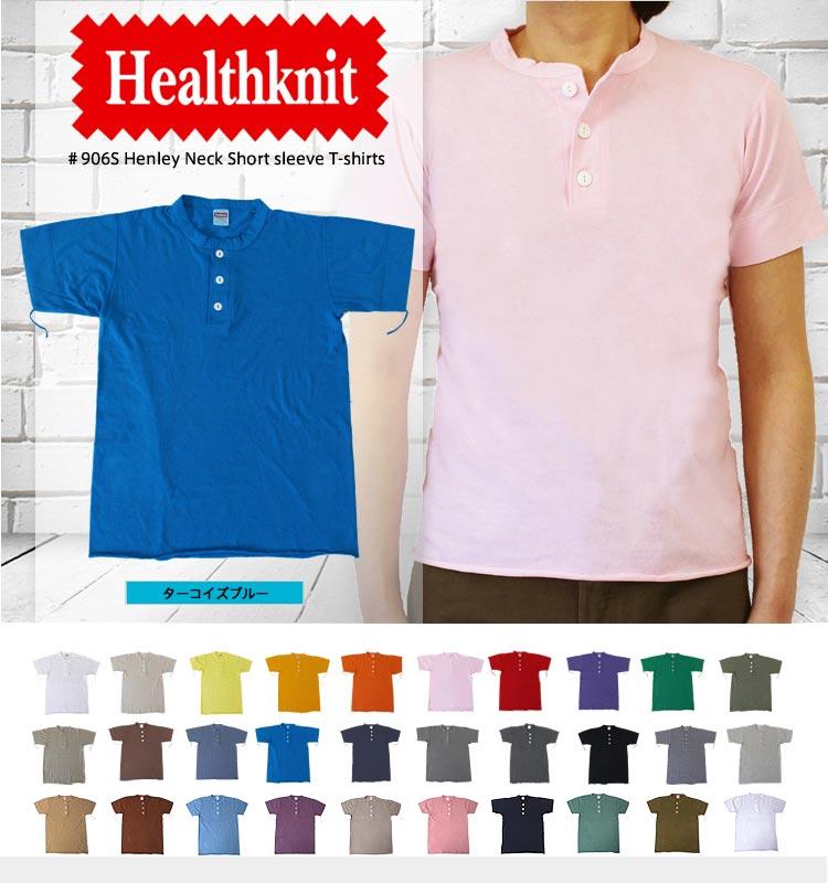 ヘルスニット Healthknit #906S S/S Henley Neck 半袖ヘンリーネックTシャツ 全20色【ターコイズブルー】/ヘルスニット Healthknit #906S 半袖ヘンリーネックTシャツ ヘルスニット Healthknit #906S 半袖ヘンリーネックTシャツ