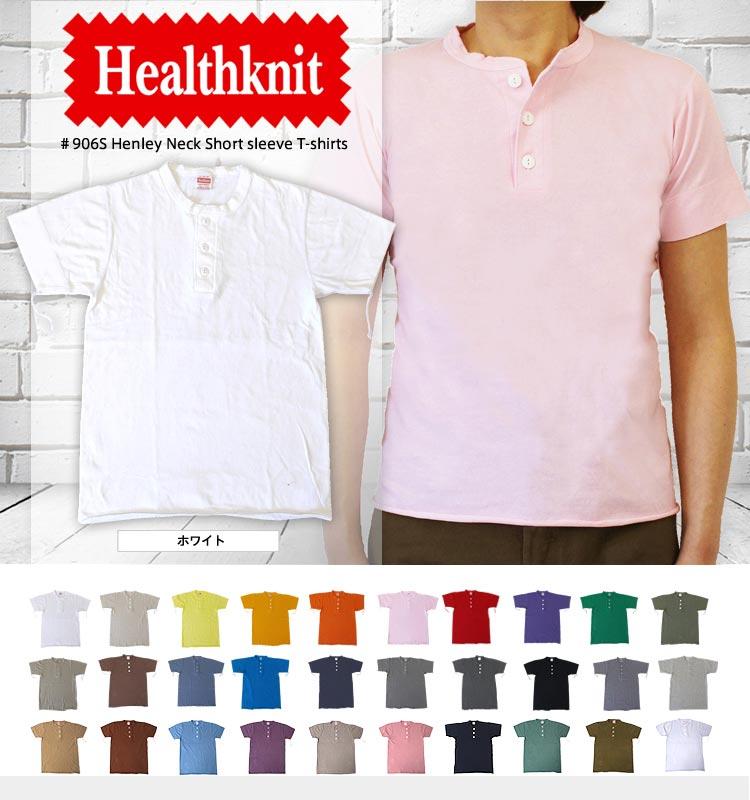 ヘルスニット Healthknit #906S S/S Henley Neck 半袖ヘンリーネックTシャツ 全20色【ホワイト】/ヘルスニット Healthknit #906S 半袖ヘンリーネックTシャツ ヘルスニット Healthknit #906S 半袖ヘンリーネックTシャツ