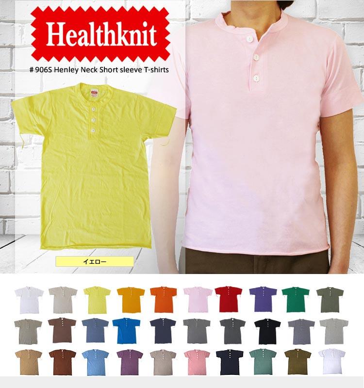 ヘルスニット Healthknit #906S S/S Henley Neck 半袖ヘンリーネックTシャツ 全20色【イエロー】/ヘルスニット Healthknit #906S 半袖ヘンリーネックTシャツ ヘルスニット Healthknit #906S 半袖ヘンリーネックTシャツ