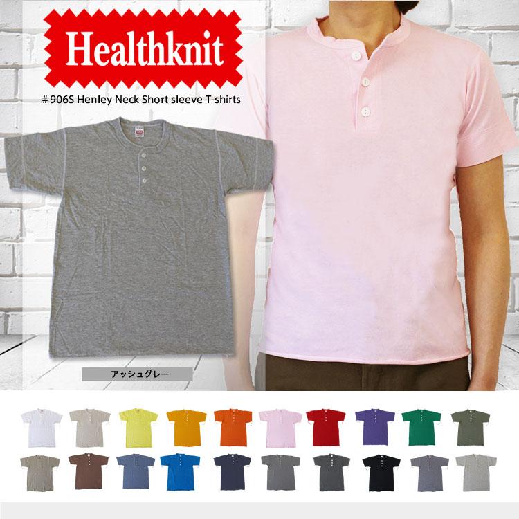 ヘルスニット Healthknit  USA製 #906S S/S Henley Neck 半袖ヘンリーネックTシャツ 全20色【アッシュグレー】/ヘルスニット Healthknit #906S 半袖ヘンリーネックTシャツ ヘルスニット Healthknit #906S 半袖ヘンリーネックTシャツ