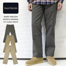 バリーブリッケンスポーツ BARRY BRICKEN SPORTS ORIGINAL FIT CHINO PANTS(オリジナルフィット チノパンツ)MADE IN USA【あす楽対応】