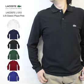ラコステ LACOSTE L1312 L/S Classic Pique Polo クラシック ピケ(鹿の子)長袖ポロシャツ 通称フララコ
