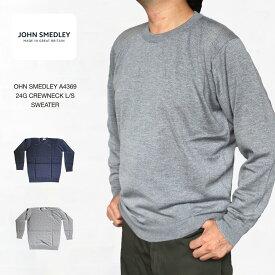 ジョンスメドレー JOHN SMEDLEY A4369 24G CREWNECK L/S SWEATER クルーネックニット