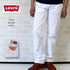 リーバイス LEVI'S  501-0651 デニムパンツ USA企画 【WHITE ホワイト】 【あす楽対応】