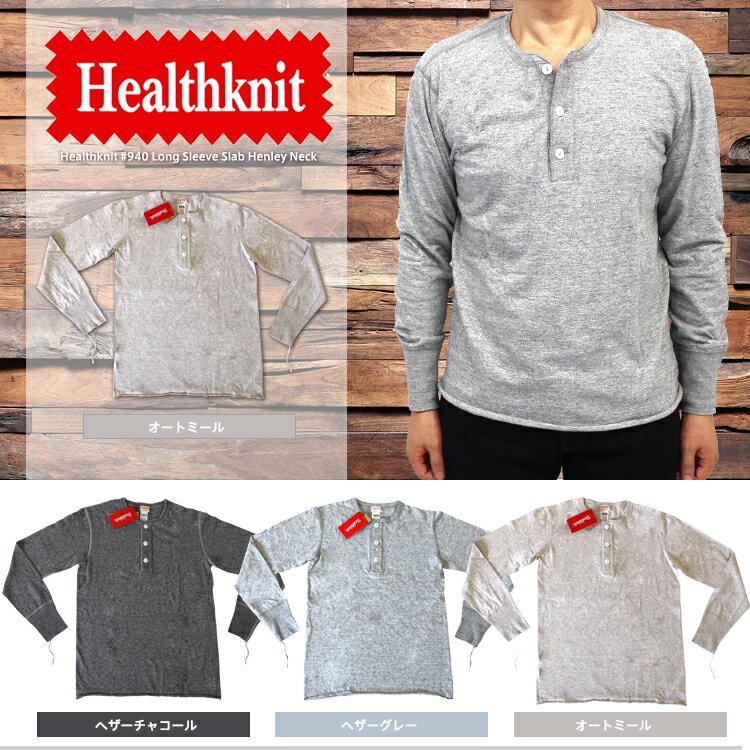 ヘルスニット Healthknit #940 Long Sleeve Slab Henley Neck スラブ 長袖 ヘンリーネック Tシャツ 【オートミール】/ヘルスニット Healthknit #940 スラブ 長袖 ヘンリーネック Tシャツ