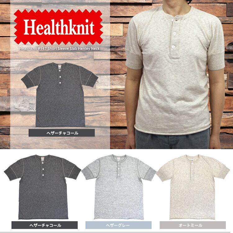 ヘルスニット Healthknit #947 Short Sleeve Slab Henley Neck スラブ 半袖 ヘンリーネック Tシャツ 【へザーチャコール】/ヘルスニット Healthknit #947 スラブ 半袖 ヘンリーネック Tシャ