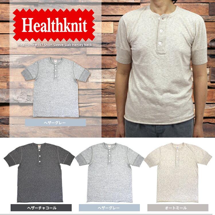 ヘルスニット Healthknit #947 Short Sleeve Slab Henley Neck スラブ 半袖 ヘンリーネック Tシャツ 【へザーグレー】/ヘルスニット Healthknit #947 スラブ 半袖 ヘンリーネック Tシャツ
