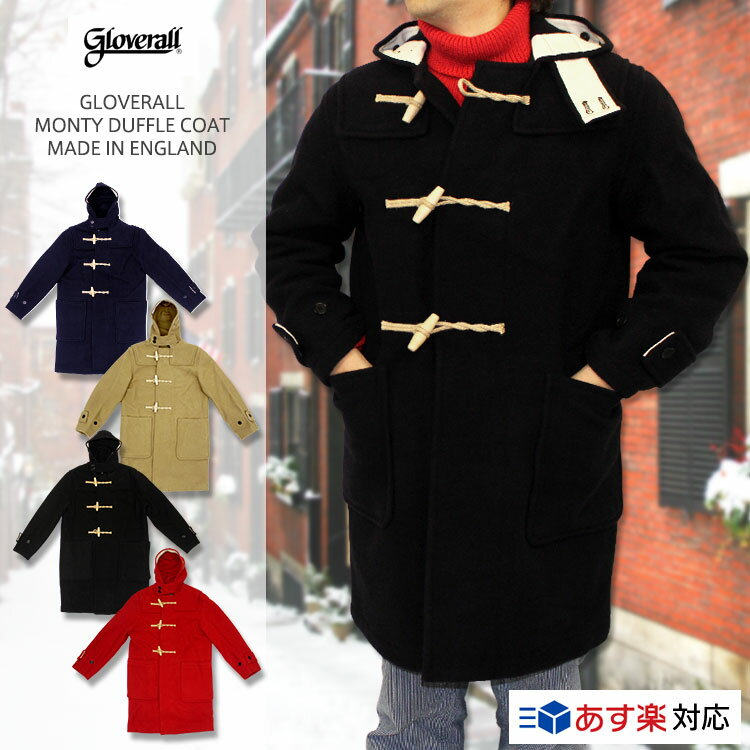 GLOVERALL グローバーオール ダッフルコート MONTY(モンティー)DUFFLE COAT MADE IN ENGLAND 別注品/GLOVERALL グローバーオール ダッフルコート モンティー 別注品 GLOVERALL グローバーオール ダッフルコート モンティー 別注品