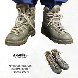 アストールフレックス ASTORFLEX ROCKFLEX ロックフレックス マウンテンブーツ/トレッキングブーツ