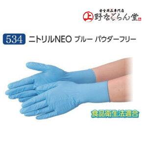 エブノ No.534 ニトリルNEOブルー パウダーフリー使い捨て手袋 ニトリル手袋 100枚 箱入り 食品衛生規格合格品