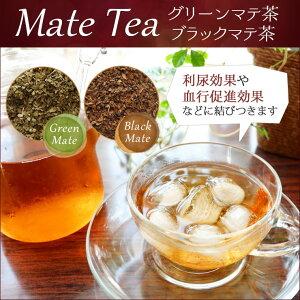 【送料無料】グリーンマテ茶【500g】スパイス カレー カレー粉 香辛料ハーブ ドライハーブ