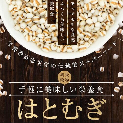 【送料無料】はとむぎ 1kg 鳩麦 ハトムギ Job's tears Adlay よくいにん ヨクイニン 薏苡仁 はと麦 ハト麦 雑穀米 雑穀 独特の雑穀臭や薬膳の臭いがあります