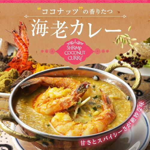 ココナッツの香りたつ海老カレー (鶏肉で代用しても美味しいです。)【送料無料】