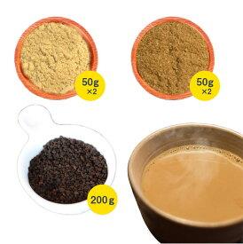【送料無料・同梱包可能】お試し・チャイセット(ティーマサラパウダー)スパイス カレー カレー粉 香辛料ハーブ ドライハーブ ネコポス配送 紅茶がミディアムボディになります。