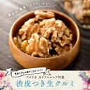 【送料無料】生クルミ 【1kg】 無添加 無塩 胡桃 くるみ walnut ウォールナッツ ナッツ クルミ