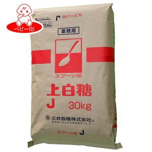 【業務用】三井製糖 スプーン印 上白糖J 30kg 砂糖 白砂糖 sugar シュガー お徳用 業務
