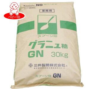 【業務用】三井製糖 スプーン印 グラニュ糖GN 30kg 砂糖 白砂糖 sugar シュガー お徳用 業務