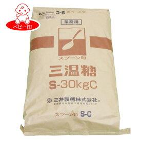 【業務用】三井製糖 スプーン印 三温糖S[C] 30kg