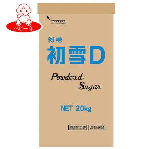 上野砂糖 【業務用】粉糖初雪 D 20kg×1袋 パウダーシュガー 製菓製パン向け マカロン チョコ 業務 デキストリン ケーキ作り パティシエ