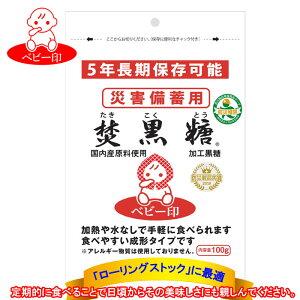 上野砂糖 焚黒糖[加工黒糖]災害備蓄用100g 20袋