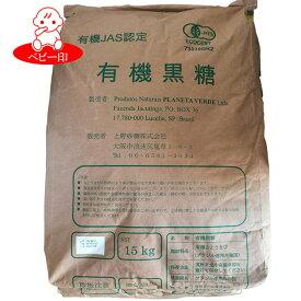 上野砂糖【業務用】 有機黒糖 15kg×1袋 無添加 ミネラル カリウム 黒砂糖 お菓子材料 パン材料 オーガニック 業務 ブラジル産 黒糖蒸しパン 有機JAS