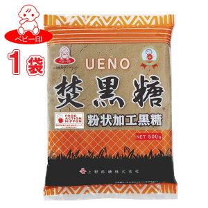 上野砂糖 焚黒糖 粉状[加工黒糖] 500g×1袋