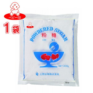上野砂糖 粉糖初雪 200gX1袋入 グラニュー糖 微粉砕 甘味料 調味料 手作りお菓子 いちご お菓子