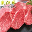 米沢牛 ステーキ シャトーブリアン 300g(150g×2) 米沢牛入りハンバーグ付き 送料無料 ヒレ フィレ ヘレ 希少部位 ギ…
