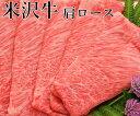 米沢牛 しゃぶしゃぶ 肩ロース クラシタロース 800g 米沢牛入りハンバーグ付き 送料無料 ご自宅用 米澤牛 牛肉 黒毛和…
