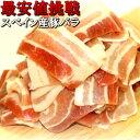 バーベキュー BBQ 豚バラ カット済み 1kg(500g×2) 送料無料 スペイン産 徳用 業務用 豚肉 焼肉 韓国料理 赤字覚悟 破…