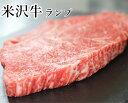 米沢牛 ステーキ ランプ 300g(150g×2) 米沢牛入りハンバーグ付き 送料無料 ご自宅用 ...