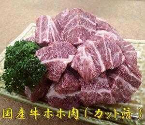 国産牛 ほほ肉 (カット済み) 【加熱用】米沢牛入りハンバーグ付き 内容量:1kg 冷凍発送 送料別