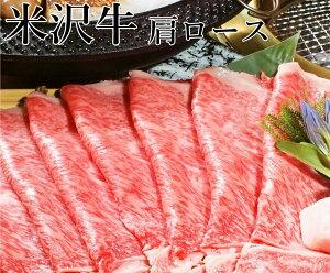 すきやきを食べるなら米沢牛のすきやきが美味い!米沢牛すきやき用肩ロース (クラシタロース) 500g 送料無料 米沢牛入りハンバーグ付き すき焼き肉 すきやき肉 牛肉 すきやき すき焼き 肉
