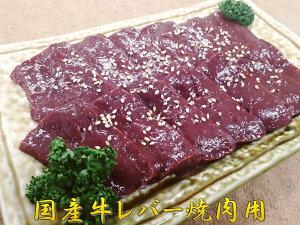 国産牛レバー焼肉用カット 【加熱用】 米沢牛入りハンバーグ付き 内容量:500g冷凍発送 送料別