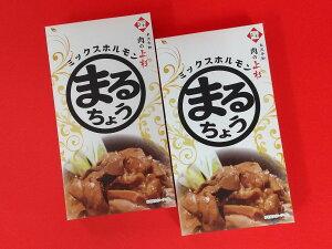 ホルモン 「まるちょう」調理+味付け済 送料別 300g x 2個 レトルト 湯煎 マルチョウ
