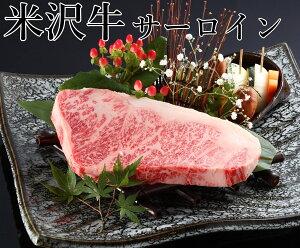 サーロインステーキは米沢牛がおすすめ!和牛ステーキの最高峰の美味しさをご堪能ください。200g x 2枚 送料無料 米沢牛入りハンバーグ付き 和牛 黒毛和牛 ブランド牛 御中元 お中元 プレゼ
