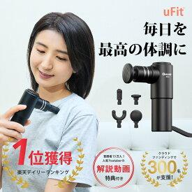 【楽天1位獲得】uFit RELEASER Mini リカバリーガン マッサージガン ミニ 筋膜リリース 静音 軽量 充電式 国内メーカー 日本語取扱説明書付き