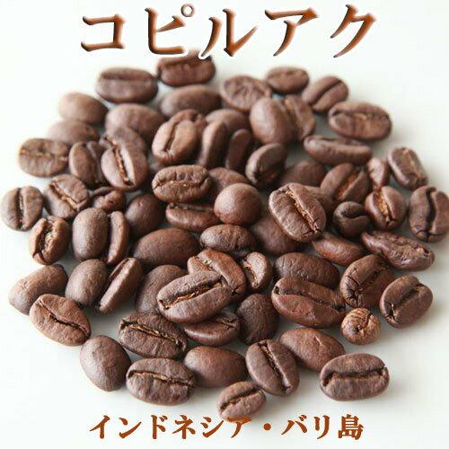 【売れ筋】【オススメ】150g コピルアク ジャコウネコ コーヒー コピルアック【浅煎】