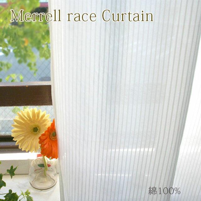 (J)メレル・レースカーテン