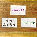 【刺繍名入り】スマート・ ネームタグ