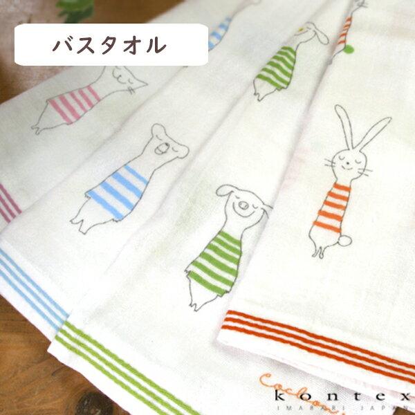【コンテックス】キッシュ・バスタオル