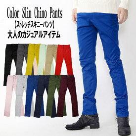 メンズ スキニーパンツ メンズ スリムストレッチチノパンツ カラーパンツ 綿 パンツ メンズ カジュアル メンズスキニー きれいめ きれいめ