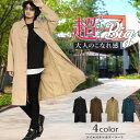 メンズコート ステンコート ステンカラーコート ビッグコート ビッグサイズ ビッグシルエット オーバーサイズ オーバーシルエット ロング丈 膝丈コート ラグランコート 大きいサイズ 韓国ファッション