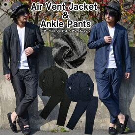 [送料無料]メンズセットアップ カジュアルエアーベントジャケット&アンクルパンツセット 2Bジャケット JKT 上下セット セットアップスーツ ジャケットパンツSET LLサイズあり カジュアル ブラック ネイビー