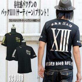 Tシャツ メンズ バックフロントバックサーティーンプリント半袖Tシャツ オラオラ 悪羅悪羅 カジュアル きれいめ キレイメ ロック M L XL ゴールド シルバー
