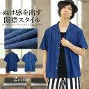 メンズシャツ 半袖シャツ 半袖デニムシャツ 開襟シャツ ウッド風ボタン ワンポケット 胸ポケット ブルー ネイビー ゆったり かわいい キレイメ DENIM 無地 アロハシャツ かりゆしシャツ サイドタック入 BLUE NAVY 夏 涼しい 旅行