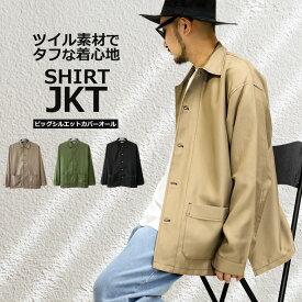 メンズ ジャケット JKT シャツジャケット ツイルジャケット JKT ビッグサイズ ステンカラー 無地 かわいい ワークジャケット ベージュ カーキ ブラック M〜LLサイズ 大きいサイズ カジュアル ストリート 韓国ファッション