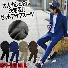 ストレッチ素材 セットアップ上下セット コーデセット 上下セット テーラードジャケット パンツ メンズ スーツ きれいめ ビター カジュアル キレイメ 綺麗目 メンズファッション ビターやフォーマル M L LL(XL)